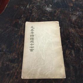 毛主席诗词三十七首 64年1版1印