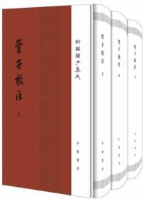 管子校注(新编诸子集成·全3册)
