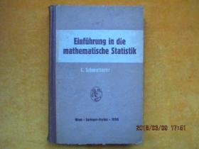 EINFUHRUNG IN DIE MATHEMATISCHE STATISTIK(精装外文原版书)