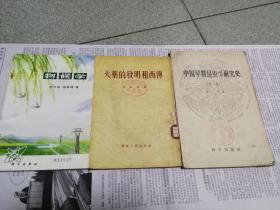 中国早期昆虫学研究史、物候学、火药的发明和西传、我国历史上的科学发明、中国化学史话、中国古代天文学的成就、中国古代海军史w2