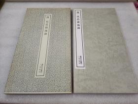 《汉 史晨前后碑》【二玄社 书迹名品丛刊】1987年20刷 平装一函一册全