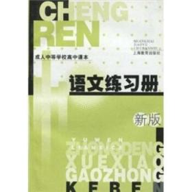 成人高中语文练习册2005版