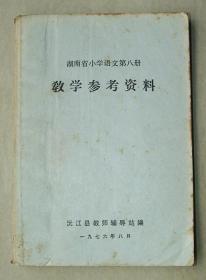 湖南省小学语文第八册教学参考资料    沅江县   1976年