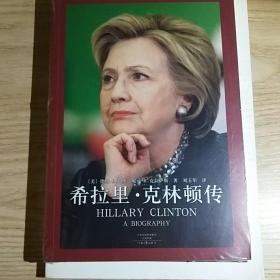 希拉里·克林顿传(希拉里的最新传记)