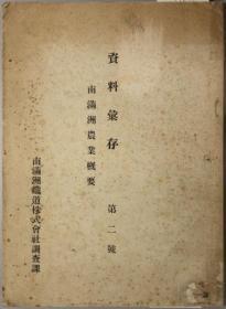 満州経済统计年报 昭和8年:上・下编、1934年出版、197+198p、日文