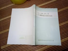 湖南省森林病害及病原名录