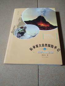 科学家大自然探险手记:探索火山之谜