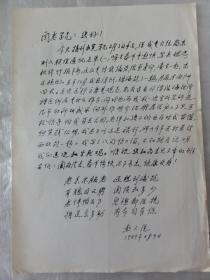 赵天从手迹复印件(中南大学教授 中国现代锑冶金事业的开拓者)北洋大学二十二年班