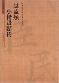 赵孟頫小楷汲黯传
