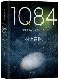 1Q84-BOOK2 7月-9月
