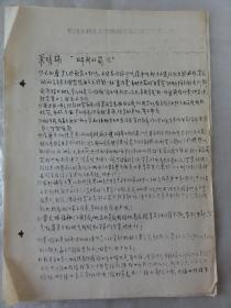 景培瑞手迹复印件(88年我的简况)北洋大学二十二年班