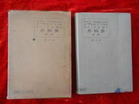 日本原版医书   外科学 总论  第二版   (昭和八年)   有外盒