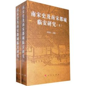 南宋史及南宋都城临安研究(上下)