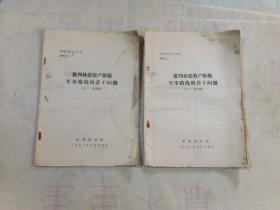 批判林彪资产阶级军事路线的若干问题  之一二   未定稿
