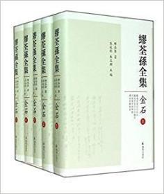 缪荃孙全集·金石(全五册)