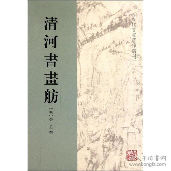 清河书画舫,全新塑封