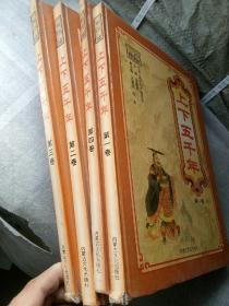 彩图版上下五千年内蒙古文化出版社2002年版