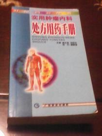实用肿瘤内科处方用药手册:世纪药海丛书