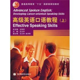 高级英语口语教程(上) 文秋芳 王文宇 分册 97870401