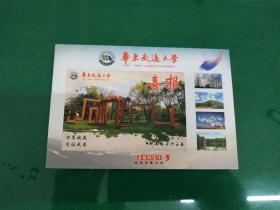 邮资明信片-- 华东交通大学喜报   六枚一套
