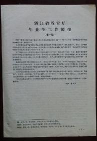 浙江省教育厅毕业生工作简报(第一期)