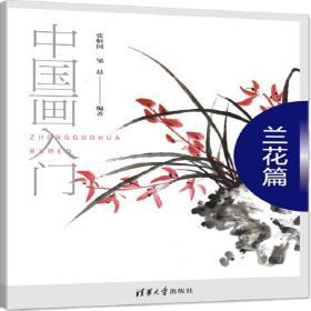 中国画入门——兰花篇
