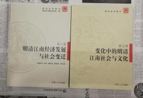 明清江南经济发展与社会变迁  第六辑 第五辑  两本合售