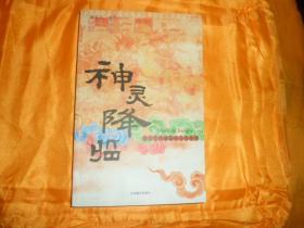 廖东凡西藏民间文化丛书《神灵降临》