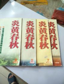 炎黄春秋2003年3.5.7.9(4本合售)