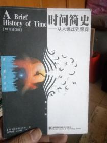 第一推动丛书 第1辑  时间简史——从大爆炸到黑洞(10年增订本)