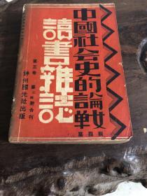 民国22年4月出版---读书杂志第三卷第三、四期合刊  中国社会史的论战 第四辑