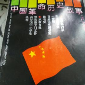 中国革命历史故事