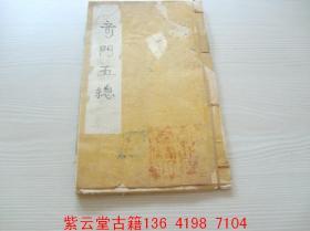 (宋)章贡池本理先生等,木刻,绘图齐门五总龟 (四)#4260