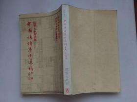 国学文献馆现藏 中国族谱序列选刊 初级 王姓之部