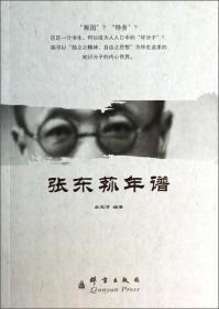 张东荪年谱