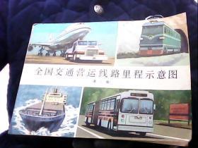 全国交通营运线路里程示意图(第二版)