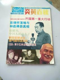 炎黄春秋1993年4(总第13期)