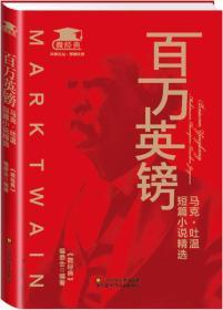 百万英镑:马克·吐温短篇小说精选