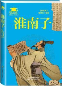 【正版】淮南子 《微经典》编委会编著