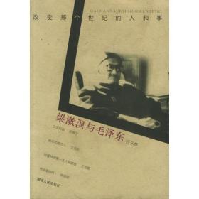 梁漱溟与毛泽东:改变那个世纪的人和事