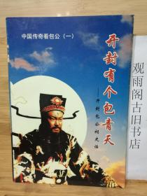 (正版)开封有个包青天--开封包公祠史话 (中国传奇看包公一) 河南旅游类开封 有现货