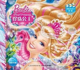 芭比小公主影院:珍珠公主