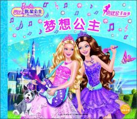 芭比公主故事:梦想公主