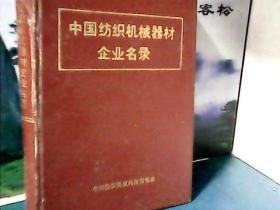 中国纺织机械器材企业名录  (精装)