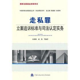 中国刑事法制建设丛书:走私罪立案追诉标准与司法认定实务