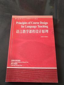 语言教学课程设计原理(语言学文库)——中国规模宏大,有深远影响力的国外语言学文库
