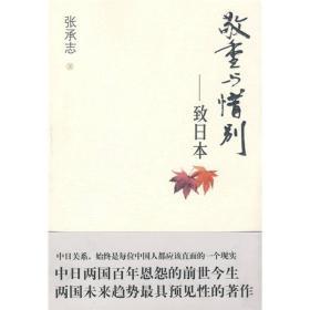 敬重与惜别:致日本