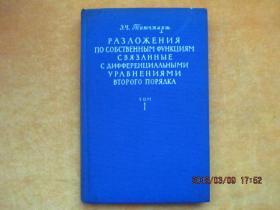 函数的分解和二次微分方程特征 第一卷(精装   俄文版)