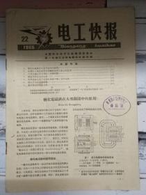 《电工快报 1965第22期》极化电磁铁在大型开关中的应用、高压开关的低温试验.....