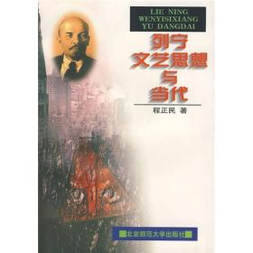 列宁文艺思想与当代